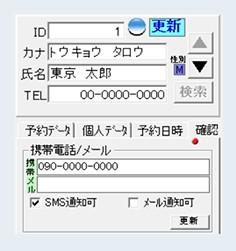 """管理画面の""""SMS 通知可"""" にチェックを入れます"""