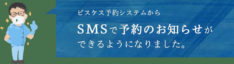 ピスケス予約システムからSMSで予約のお知らせができるようになりました